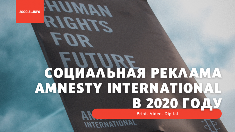 Социальная реклама Amnesty International в 2020 году